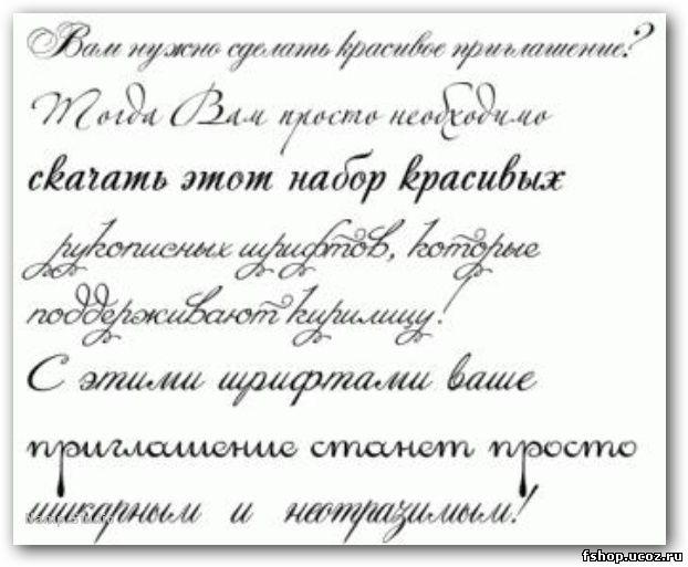 Этот набор красивых рукописных